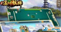 溫州棋牌游戲