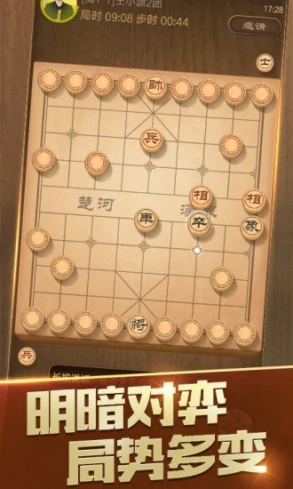 途游中國象棋