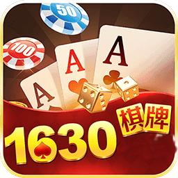 1630棋牌
