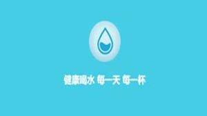 提醒喝水的手机软件