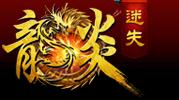 龙炎迷失手机官方版下载_龙炎迷失手机复古版v1.0下载-SNS游戏交友网