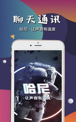 哈尼app介绍