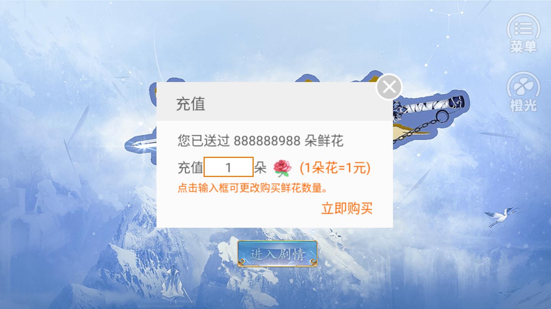 橙光江湖路破解版