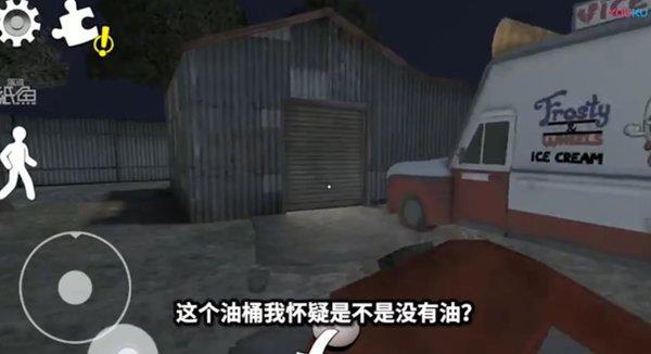 恐怖冰激凌中文版