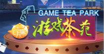 茶苑棋牌游戲