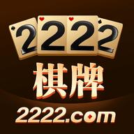 2222棋牌娛樂
