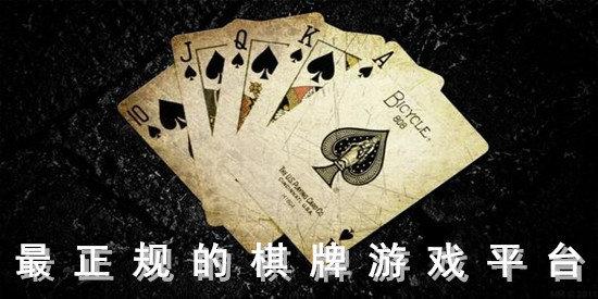 最正規的棋牌游戲平臺