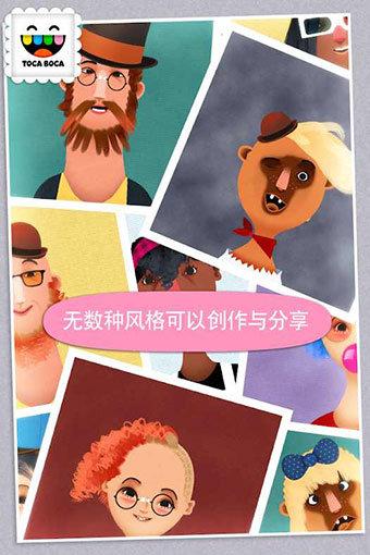 托卡美發沙龍2中文版