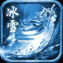 冰雪火龙手机版下载_冰雪火龙手机复古版v1.0下载-SNS游戏交友网