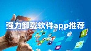 强力卸载软件app