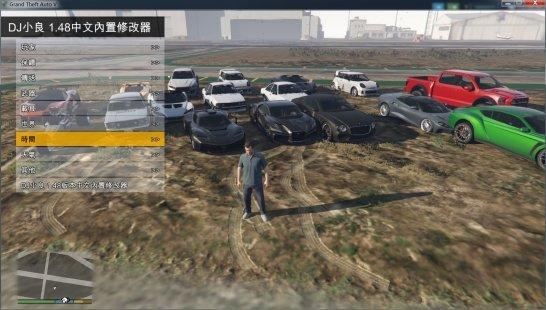 皇冠广西快3充值中心_GTA51.48版本中文内置修改器