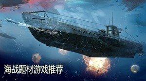 海战题材的游戏合集