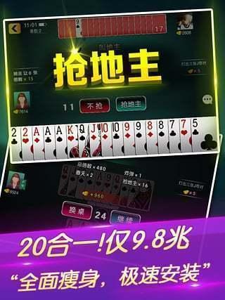 吉祥斗地主APP是一款可以免费赢话费的超值棋牌游戏