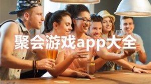 聚会游戏app大全