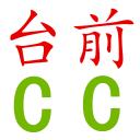 臺前CC網