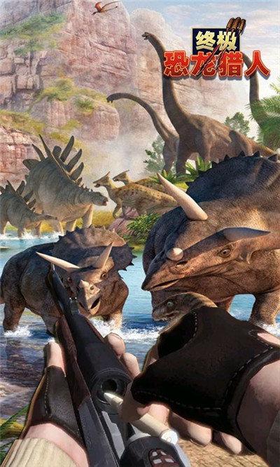 终极恐龙猎人
