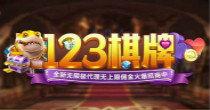 123棋牌娱乐游戏