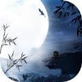 月夜传说苹果版