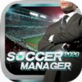 SM足球經理2020