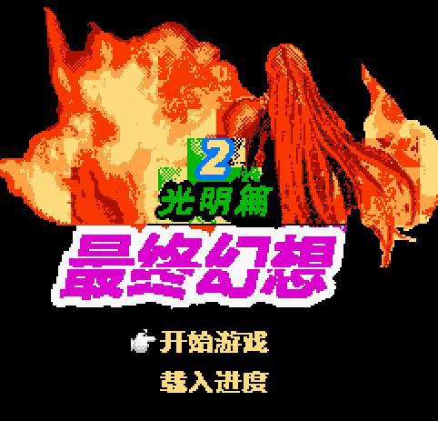 最终幻想2:光明篇