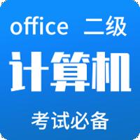 2020计算机二级office
