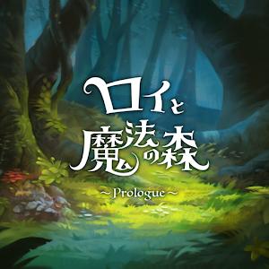 罗伊与魔法森林