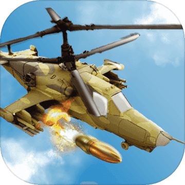 真實直升機大戰模擬