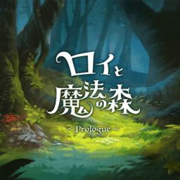 罗伊与魔法之森序章