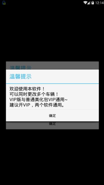 繁华周年庆飞车美化