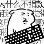 我是鍵盤俠破解版