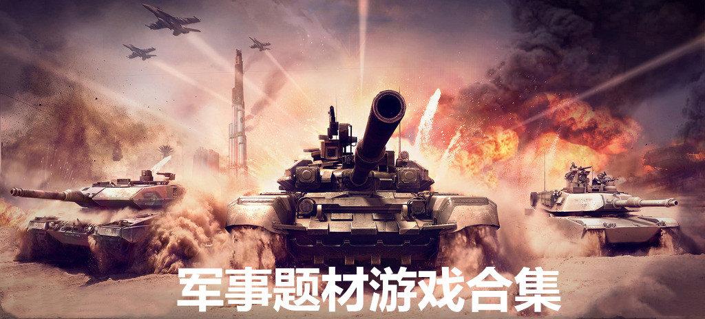 军事题材游戏合集
