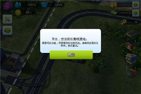 模拟城市修改器