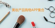 美妝產品購物APP集合
