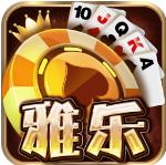 雅乐棋牌app