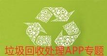 垃圾回收處理APP專題