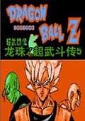 七龙珠z超武斗传5