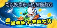 可以换京东卡的捕鱼游戏