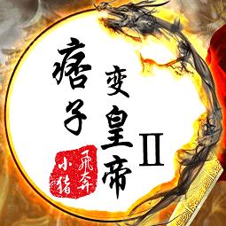 痞子变皇帝2破解版