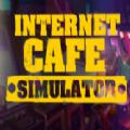 网吧模拟器破解版