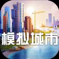 模拟城市8巅峰之城