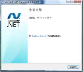 Mircosoft.Net.Framework4.0