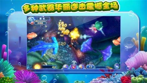捕鱼达人2破解版1.7游戏截图