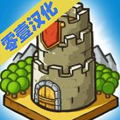 成长城堡中文破解版