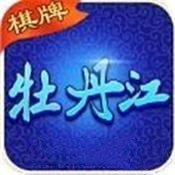 牡丹江棋牌