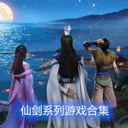 仙剑系列游戏合集
