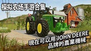 模拟农场类游戏合集