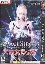 太空女妖2007