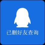 QQ已删好友查询