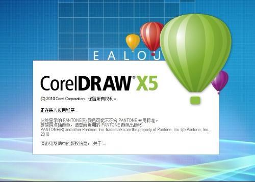 CorelDRAW X5中文破解版