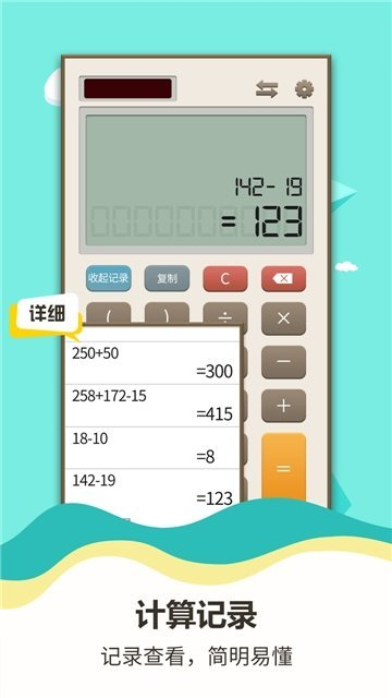2020个税计算器